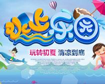 水上樂園活動宣傳PSD素材