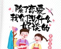 除了恋爱没什么好谈七夕海报PSD素材