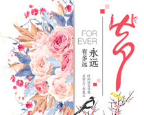 永远有多爱七夕海报PSD素材