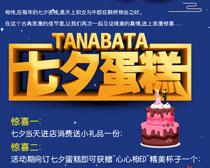 七夕蛋糕海报PSD素材