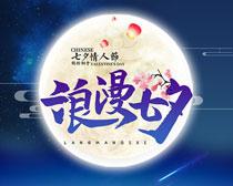 浪漫七夕海报背景PSD素材