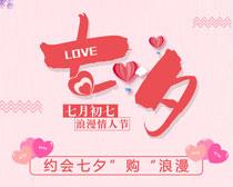 约惠七夕浪漫海报PSD素材