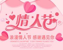 情人节感谢遇见你海报PSD素材