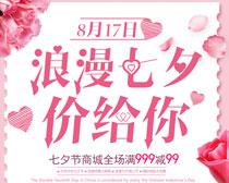 浪漫七夕价给你海报PSD素材
