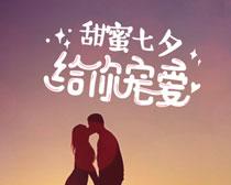 甜蜜七夕海报设计时时彩投注平台