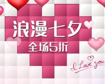 浪漫七夕打折促销海报时时彩投注平台