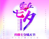 爱在七夕情人节海报PSD素材