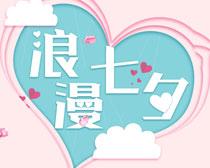 浪漫七夕活动展板设计时时彩投注平台