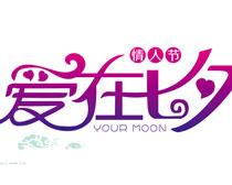 爱在七夕海报字体设计PSD素材