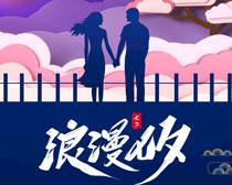 浪漫七夕甜蜜约会海报时时彩投注平台