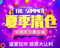 夏季清仓感恩大让利海报时时彩投注平台