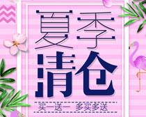夏季清仓有礼海报PSD素材