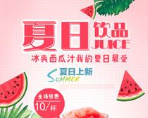 夏日飲品海報PSD素材