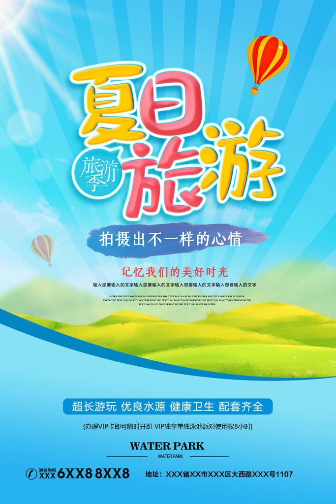 夏日旅游活动海报设计PSD素材