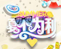 夏不为利夏季海报PSD素材