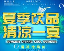 夏季飲品清涼一夏海報PSD素材