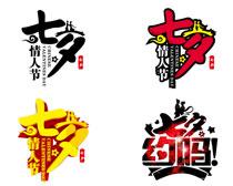 七夕约吗海报字体设计时时彩平台娱乐