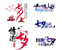 迷情七夕海报字体设计矢量素材