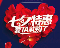七夕特惠购物海报时时彩投注平台