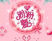 粉粉爱七夕海报时时彩平台娱乐