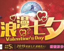 浪漫七夕宣传时时彩平台娱乐