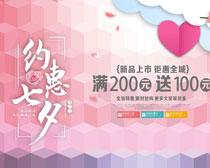 约惠七夕宣传时时彩平台娱乐