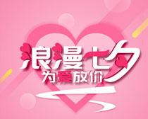 浪漫七夕为爱放价海报矢量素材