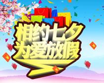 相伴七夕为爱放假时时彩平台娱乐