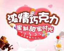 浓情巧克力七夕海报时时彩平台娱乐