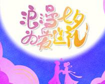 浪漫七夕为爱送礼海报矢量素材