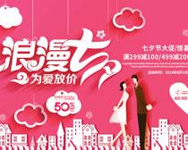 浪漫七夕宣传海报矢量素材