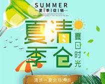 夏日好时光海报时时彩投注平台