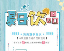 夏日飲品海報設計PSD素材