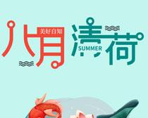 八月清荷夏季海报PSD素材