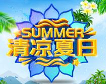 清凉夏日活动海报PSD素材