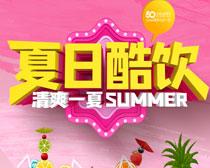 夏日酷饮活动海报设计PSD素材