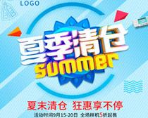 夏季清仓活动海报设计PSD素材