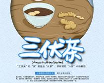 三伏茶夏季海报时时彩投注平台