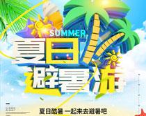 夏日避暑游海报PSD素材