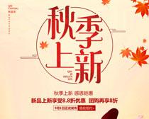 秋季上新宣传海报设计时时彩投注平台