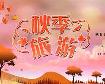 秋季旅游海报设计时时彩投注平台