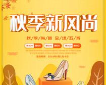 秋季新风尚商场促销海报PSD素材