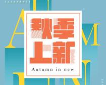 秋季上新创意海报PSD素材