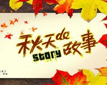 秋天的故事海报PSD素材