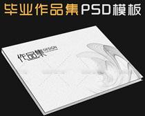 畢業作品集畫冊PSD模板