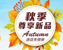 秋季尊享新品淘宝海报设计PSD素材