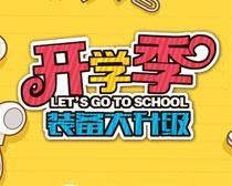开学季装备大升级海报时时彩投注平台