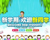 新学期欢迎新同学海报PSD素材