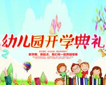 幼儿园开学典礼海报PSD素材