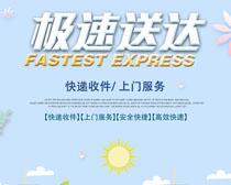 极速快递服务广告PSD素材